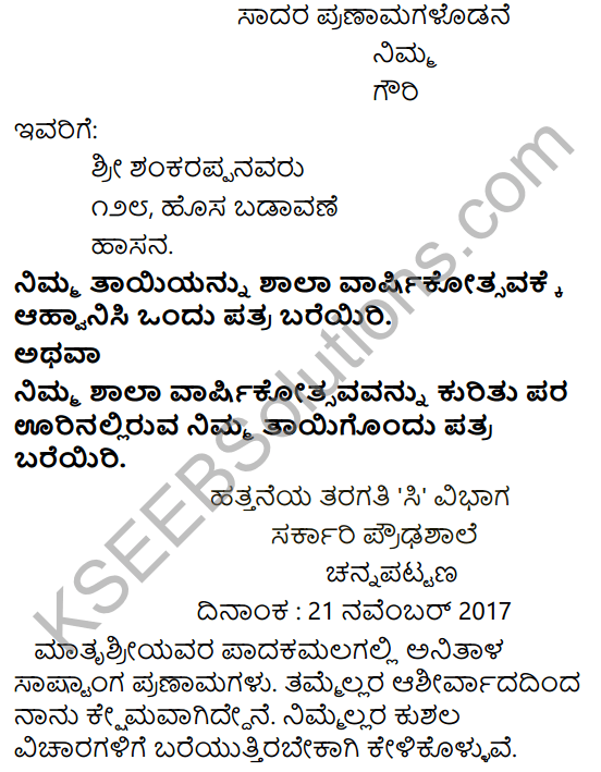 Karnataka SSLC Class 10 Tili Kannada Patra Lekhana 11