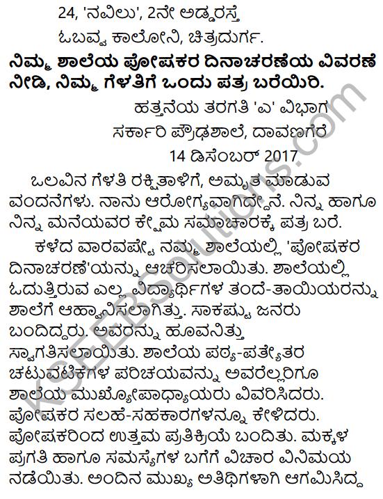 Karnataka SSLC Class 10 Tili Kannada Patra Lekhana 13