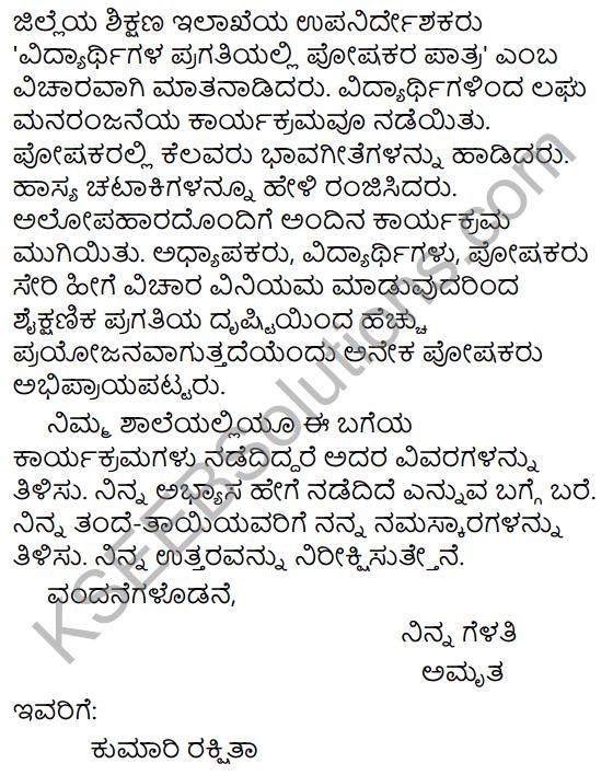 Karnataka SSLC Class 10 Tili Kannada Patra Lekhana 14