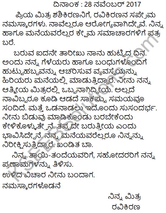 Karnataka SSLC Class 10 Tili Kannada Patra Lekhana 17
