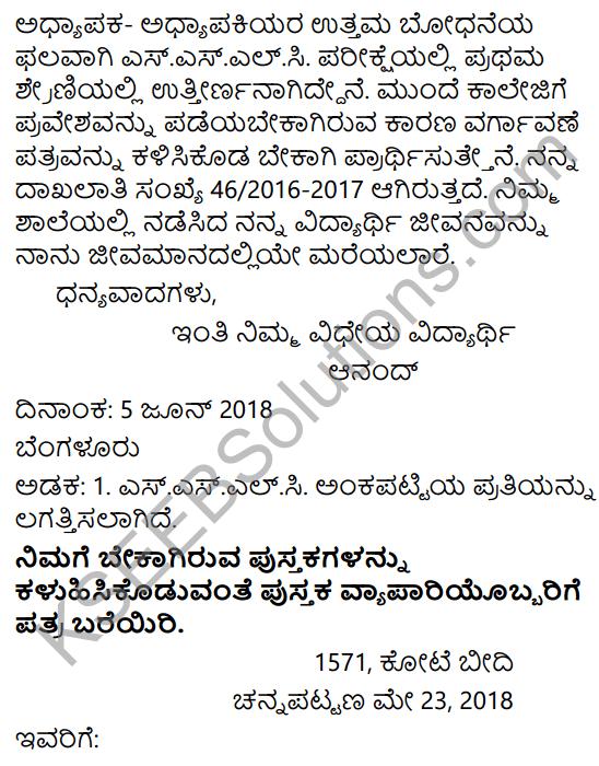 Karnataka SSLC Class 10 Tili Kannada Patra Lekhana 32