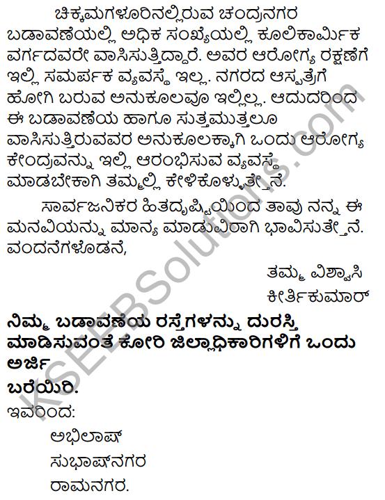 Karnataka SSLC Class 10 Tili Kannada Patra Lekhana 39