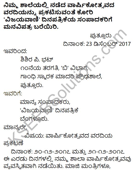 Karnataka SSLC Class 10 Tili Kannada Patra Lekhana 53