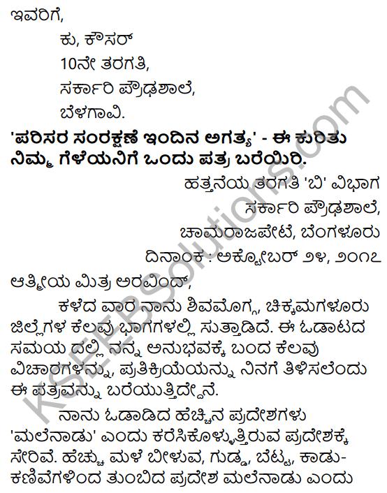 Karnataka SSLC Class 10 Tili Kannada Patra Lekhana 57