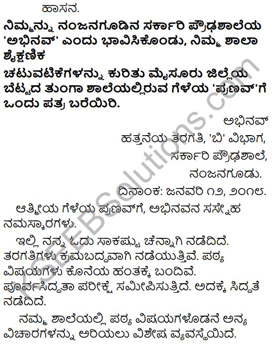 Karnataka SSLC Class 10 Tili Kannada Patra Lekhana 61