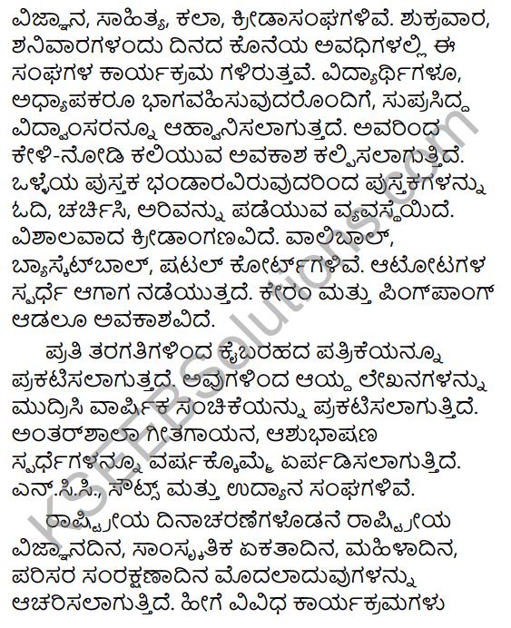 Karnataka SSLC Class 10 Tili Kannada Patra Lekhana 62