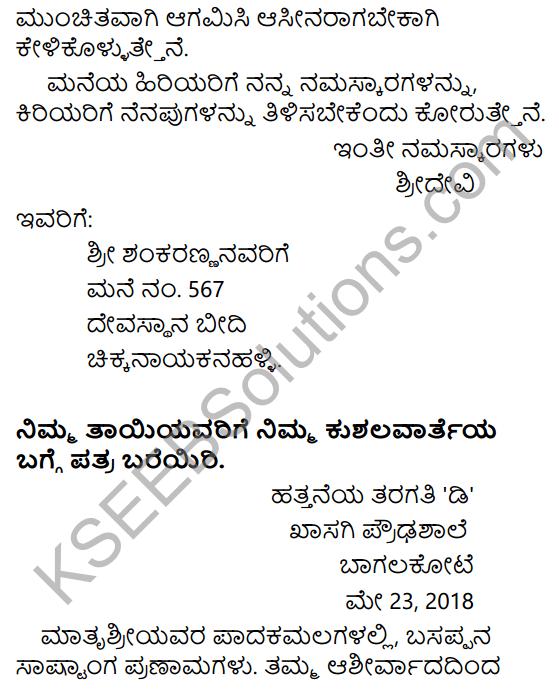 Karnataka SSLC Class 10 Tili Kannada Patra Lekhana 7