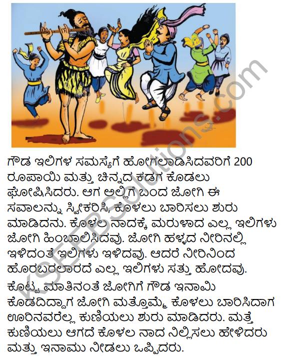 Kolala Jogi Summary in Kannada 2