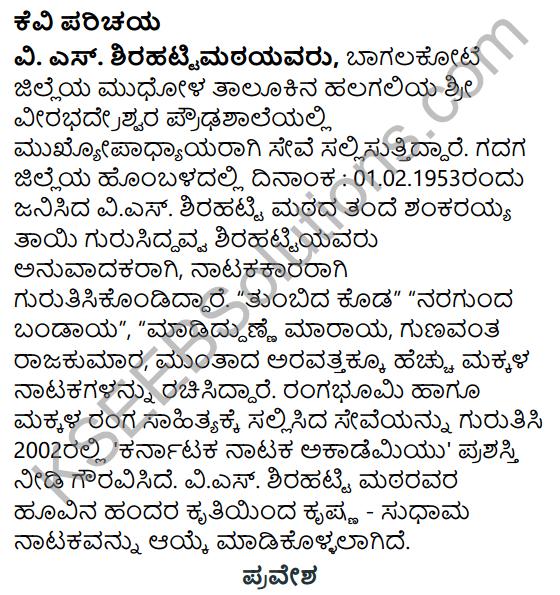 Krishna Sudhama Summary in Kannada 1
