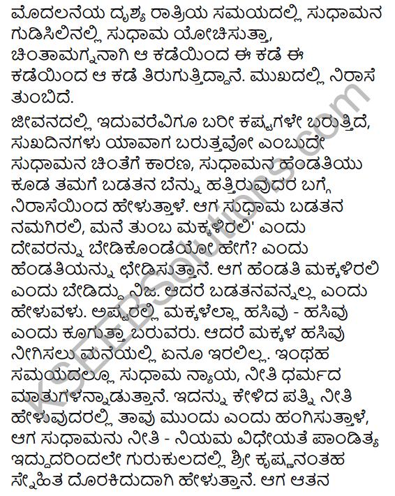 Krishna Sudhama Summary in Kannada 4