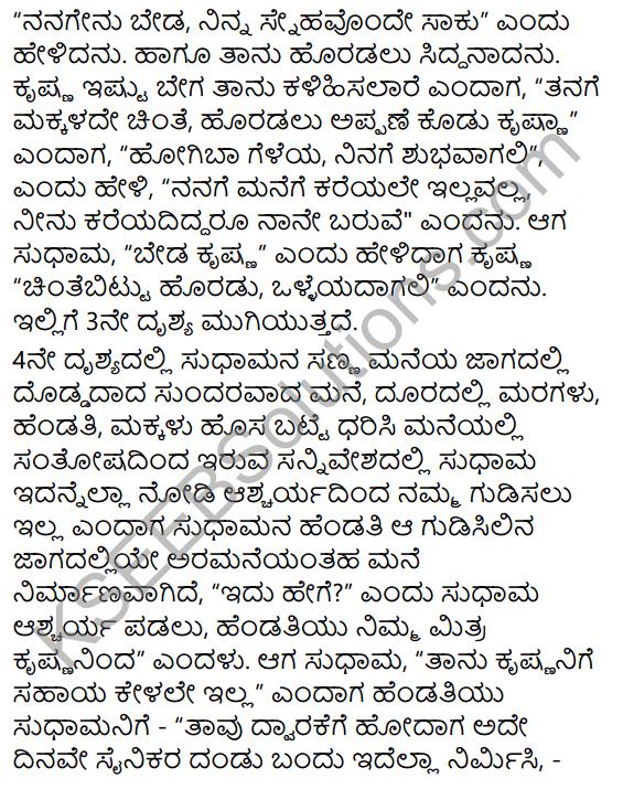 Krishna Sudhama Summary in Kannada 9