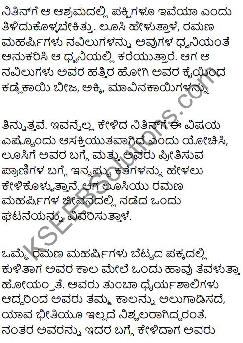 Love for Animals Summary In Kannada 3