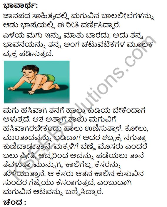 Magu - Chanda - Harake Summary in Kannada 1