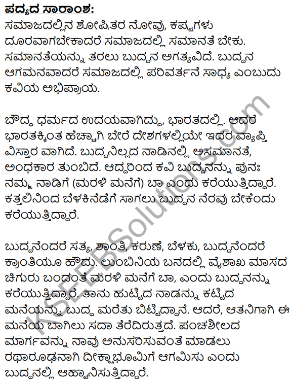 Marali Manege Summary in Kannada 1