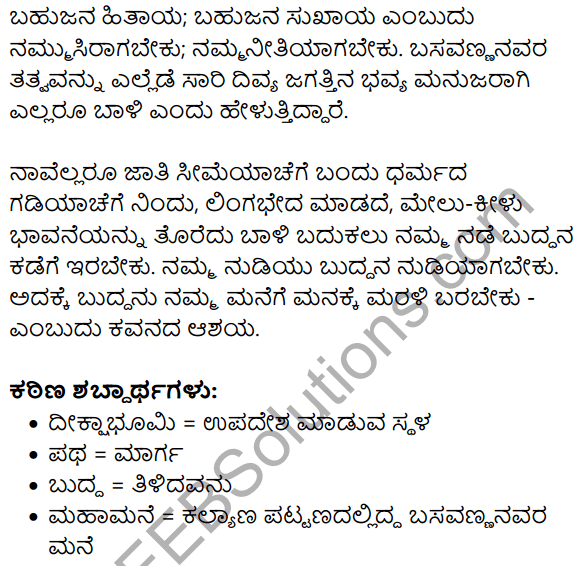 Marali Manege Summary in Kannada 3