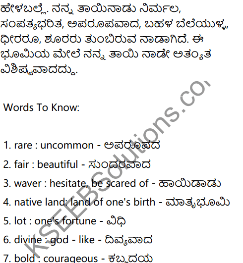 My Land Summary In Kannada 2