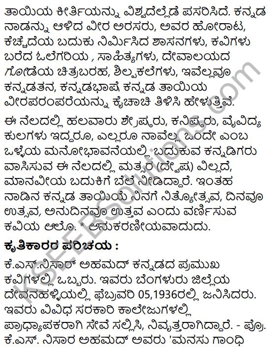 NityotsavaSummary in Kannada 3