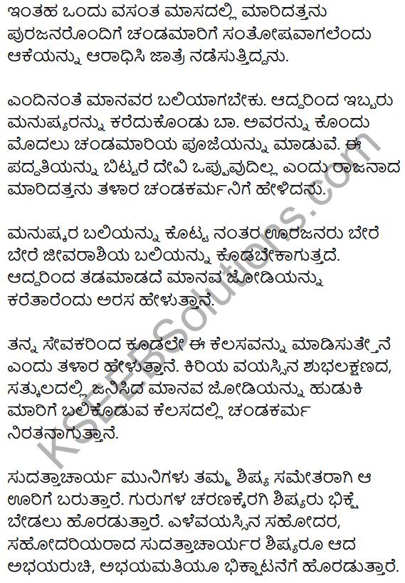 Niyatiyanar Miridapar Summary in Kannada 2