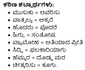 Parivala Summary in Kannada 2