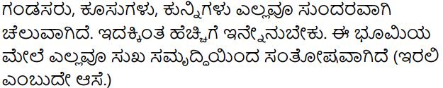 Ramya Srushti Summary in Kannada 3