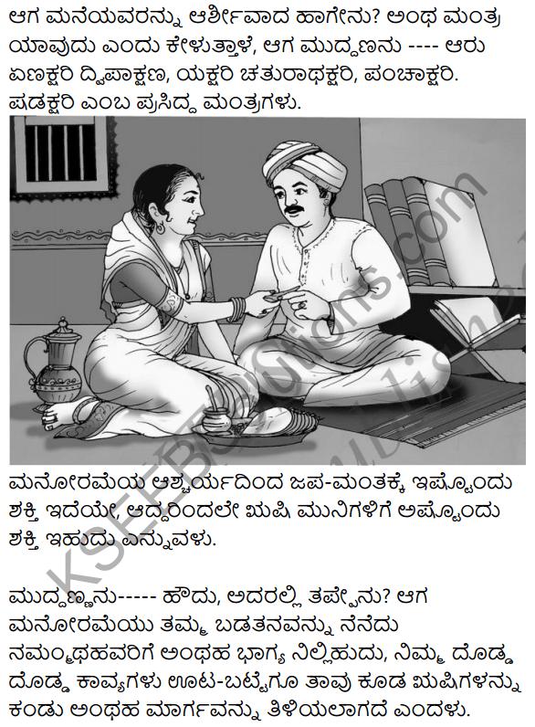 Saptakshari Mantra Summary in Kannada 2