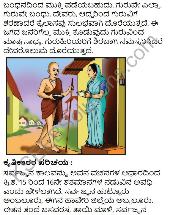 Sarvajnana Vachanagalu Summary in Kannada 2