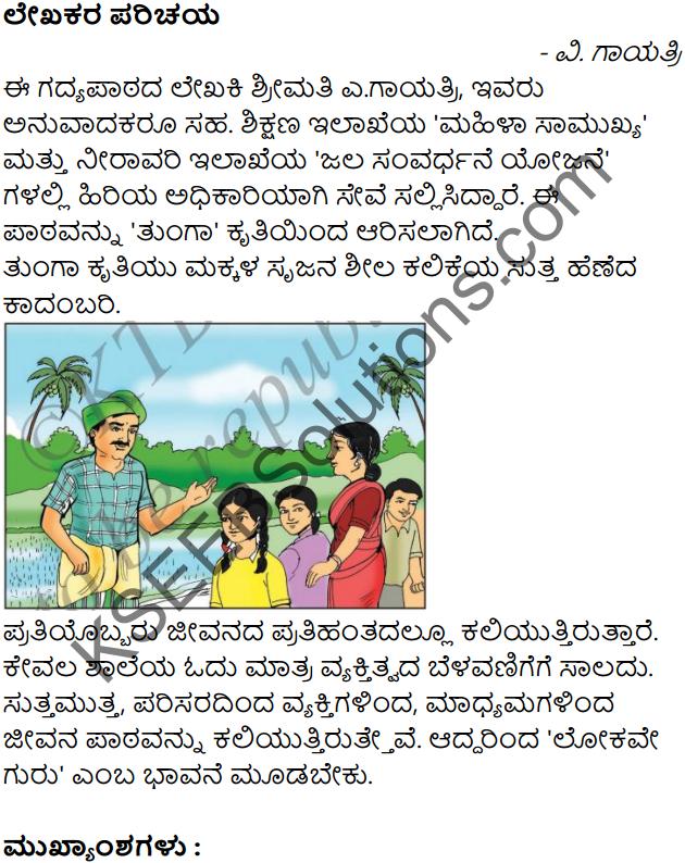 Sina Settaru Namma Teecharu Summary in Kannada 1