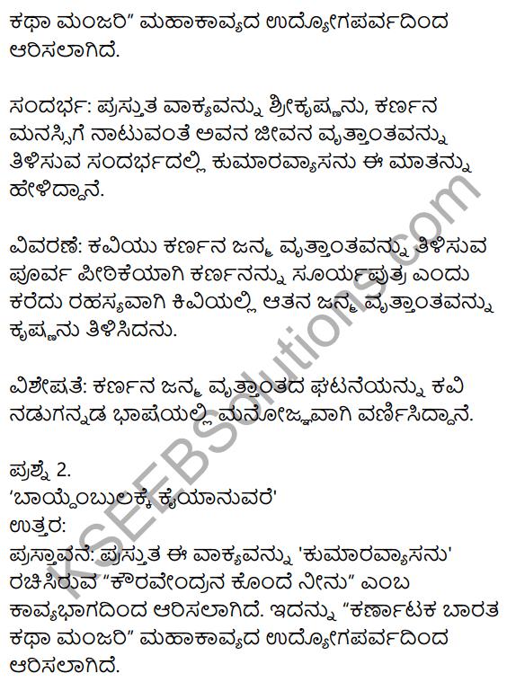 Siri Kannada Text Book Class 10 Solutions Padya Chapter 4 Kouravendrana Konde Neenu 8