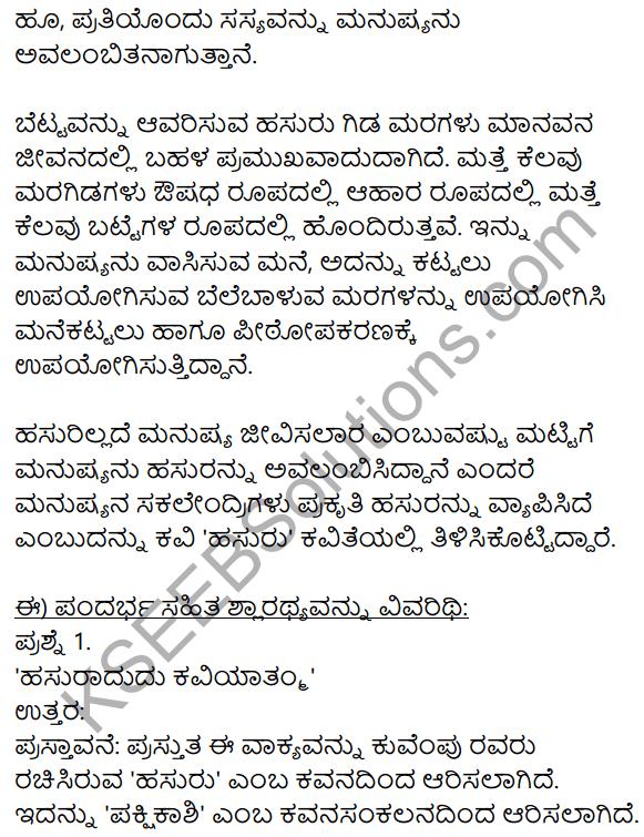 Siri Kannada Text Book Class 10 Solutions Padya Chapter 5 Hasuru 5