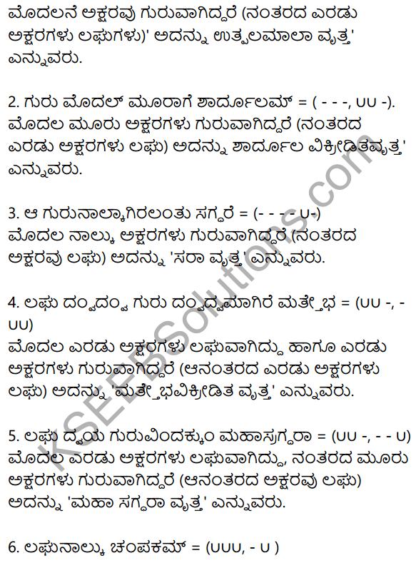 Siri Kannada Text Book Class 10 Solutions Padya Chapter 6 Chalamane Merevem 12