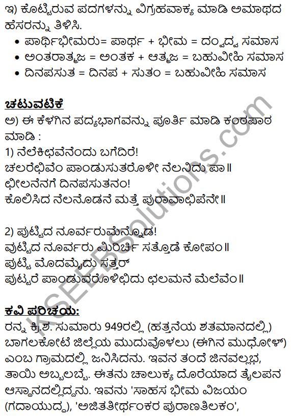 Siri Kannada Text Book Class 10 Solutions Padya Chapter 6 Chalamane Merevem 16