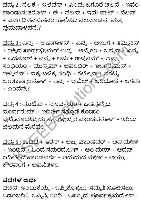 Siri Kannada Text Book Class 10 Solutions Padya Chapter 6 Chalamane Merevem 19