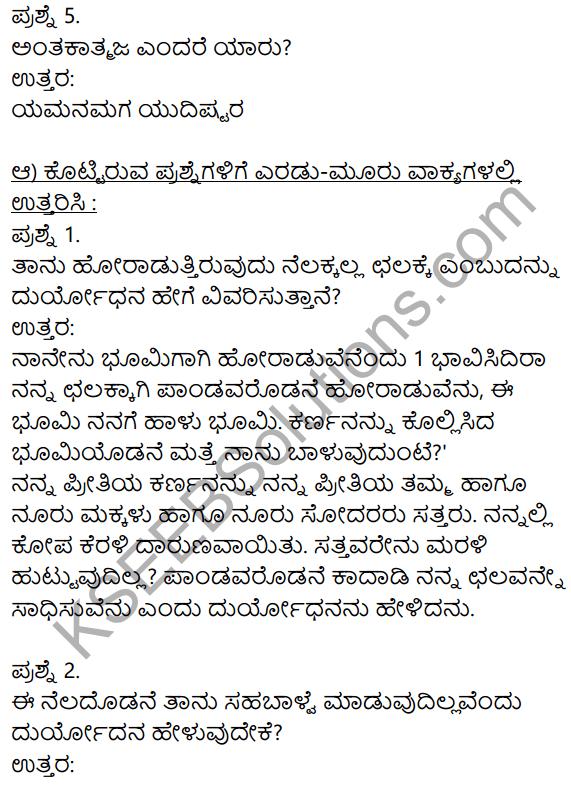 Siri Kannada Text Book Class 10 Solutions Padya Chapter 6 Chalamane Merevem 2