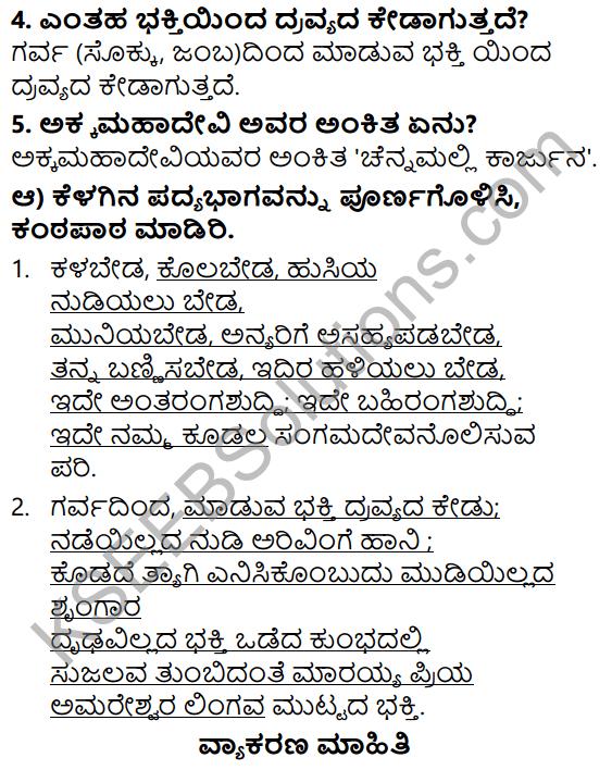Siri Kannada Text Book Class 5 Solutions Padya Chapter 3 Vachanagalu 2