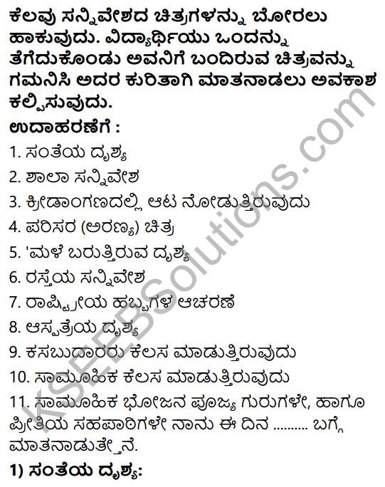 Siri Kannada Text Book Class 6 Solutions Gadya Chapter 1 Doddavara Dari 12
