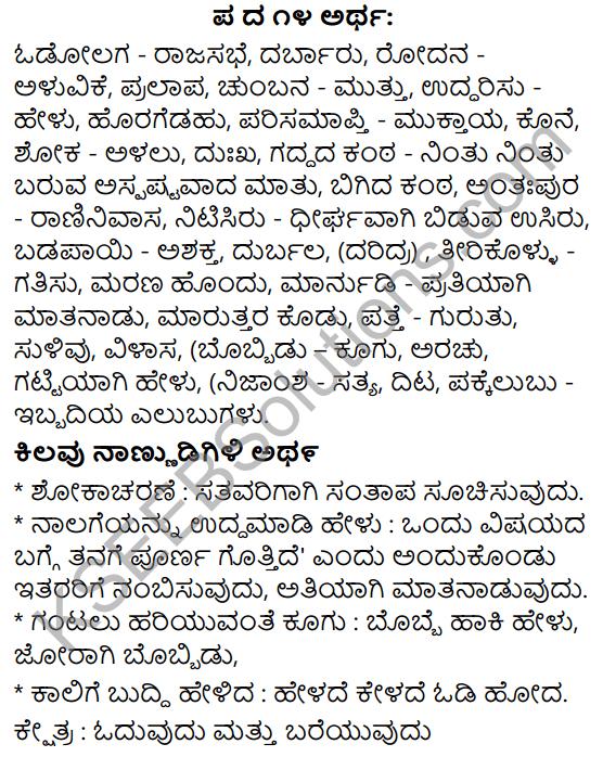 Siri Kannada Text Book Class 6 Solutions Gadya Chapter 2 Gandharvasena 1