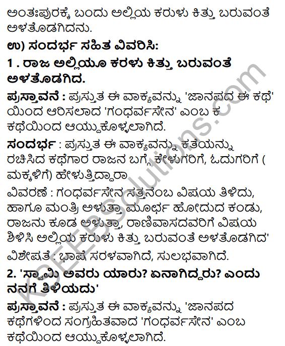 Siri Kannada Text Book Class 6 Solutions Gadya Chapter 2 Gandharvasena 5