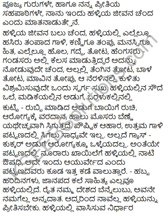 Siri Kannada Text Book Class 6 Solutions Gadya Chapter 3 Krishna Sudhama 10