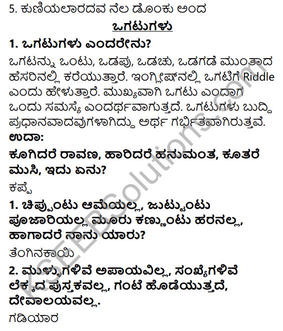 Siri Kannada Text Book Class 6 Solutions Gadya Chapter 3 Krishna Sudhama 7