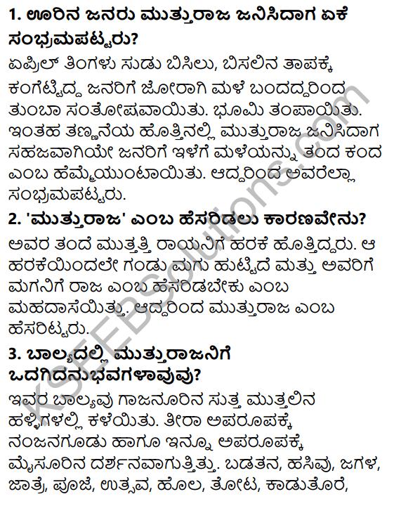 Siri Kannada Text Book Class 6 Solutions Gadya Chapter 4 Da. Rajakumar 3