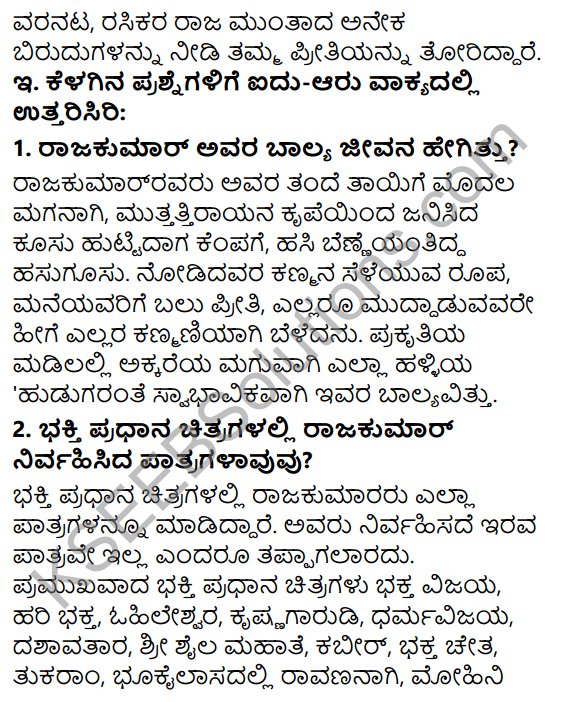 Siri Kannada Text Book Class 6 Solutions Gadya Chapter 4 Da. Rajakumar 5