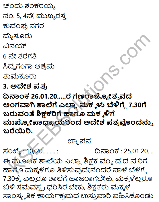 Siri Kannada Text Book Class 6 Solutions Gadya Chapter 7 Yana Kuritondu Patra 12