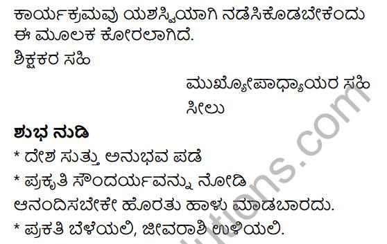 Siri Kannada Text Book Class 6 Solutions Gadya Chapter 7 Yana Kuritondu Patra 13