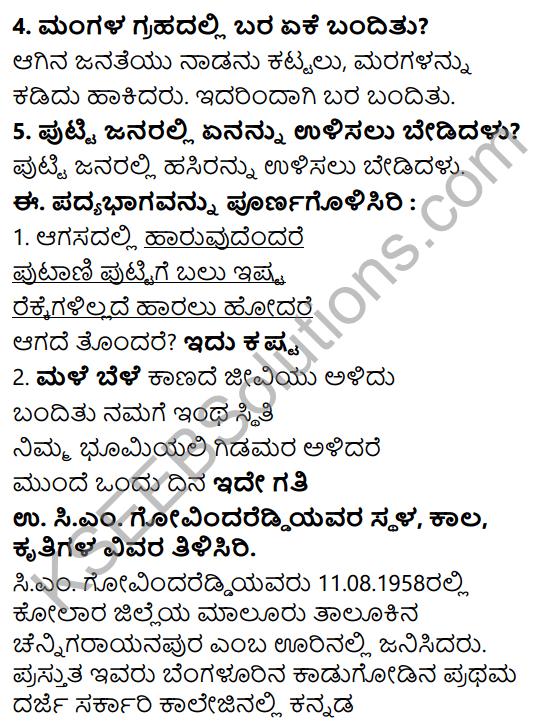 Siri Kannada Text Book Class 6 Solutions Padya Chapter 2 Mangala Grahadalli Putti 3