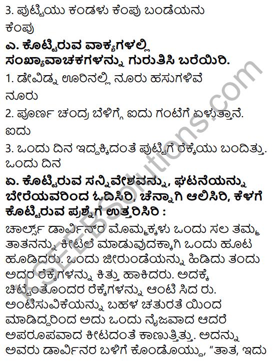 Siri Kannada Text Book Class 6 Solutions Padya Chapter 2 Mangala Grahadalli Putti 5