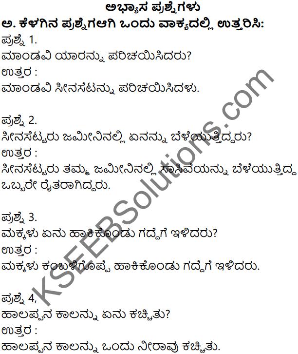 Siri Kannada Text Book Class 7 Solutions Gadya Chapter 2 Sina Settaru Namma Teecharu 1