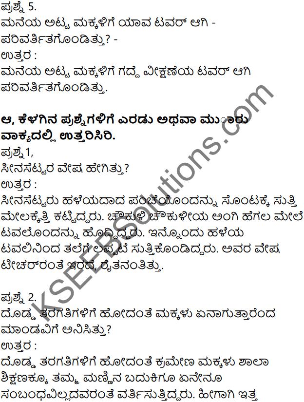 Siri Kannada Text Book Class 7 Solutions Gadya Chapter 2 Sina Settaru Namma Teecharu 2