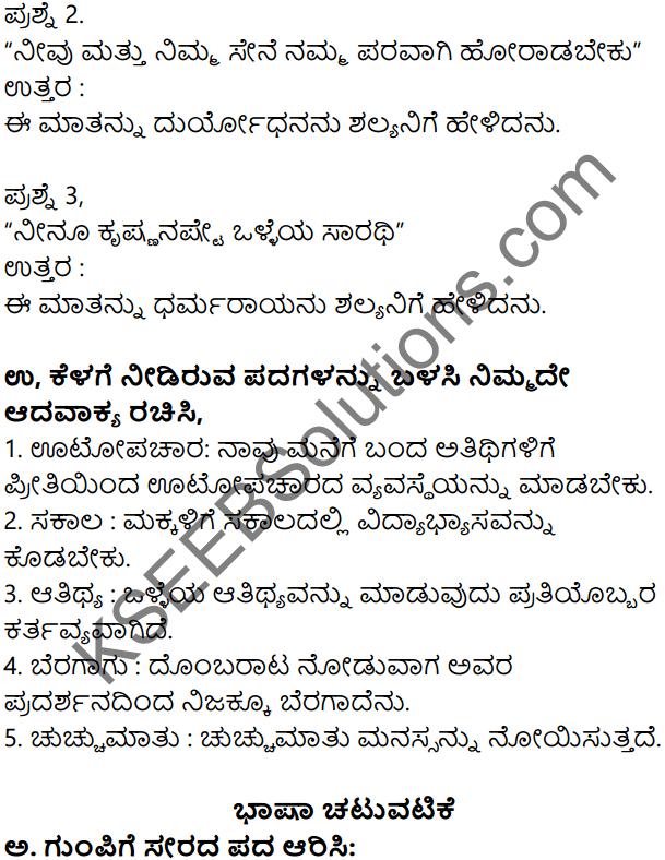 Siri Kannada Text Book Class 7 Solutions Gadya Chapter 3 Annada Hangu, Anyara Swattu 5