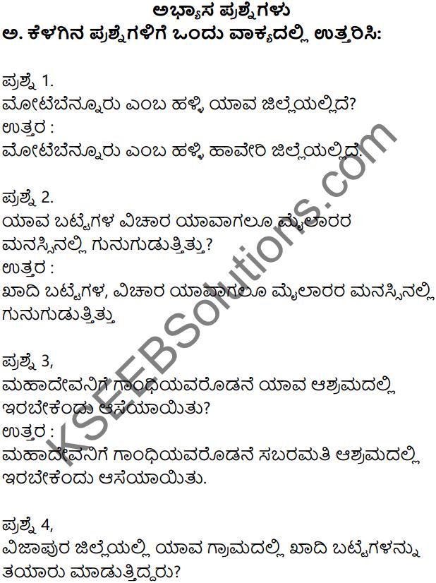 Siri Kannada Text Book Class 7 Solutions Gadya Chapter 5 Mailara Mahadeva 1