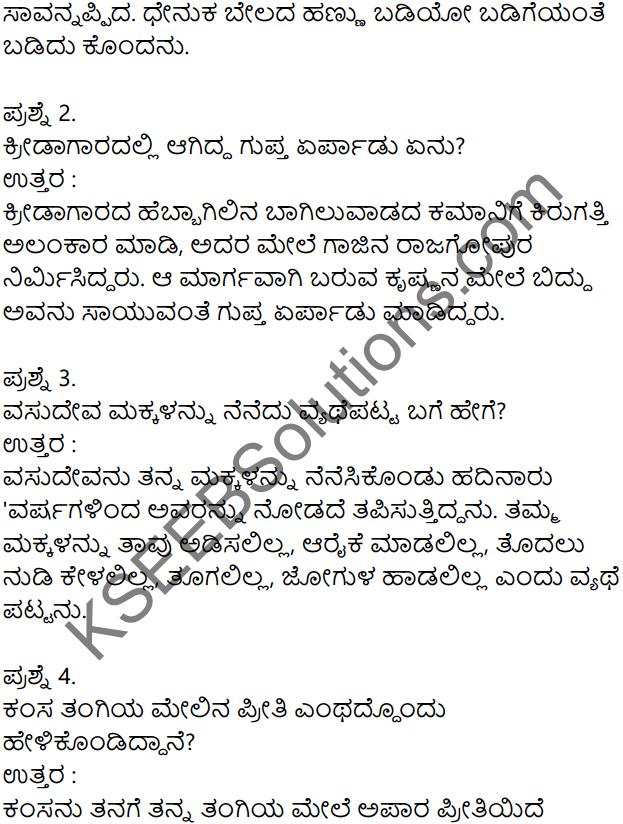 Siri Kannada Text Book Class 7 Solutions Gadya Chapter 7 Billa Habba 3